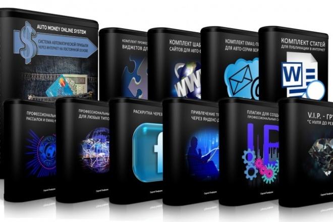 Получите 50 Уникальных Инфо-продуктов с правами перепродажи! 1 - kwork.ru