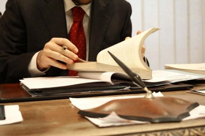 Юридические консультации по гражданскому праву - просто и понятно 1 - kwork.ru