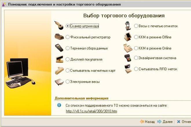 Подключение торгового оборудования к 1С 1 - kwork.ru