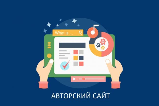 Делаю авторские сайты «под ключ» 1 - kwork.ru