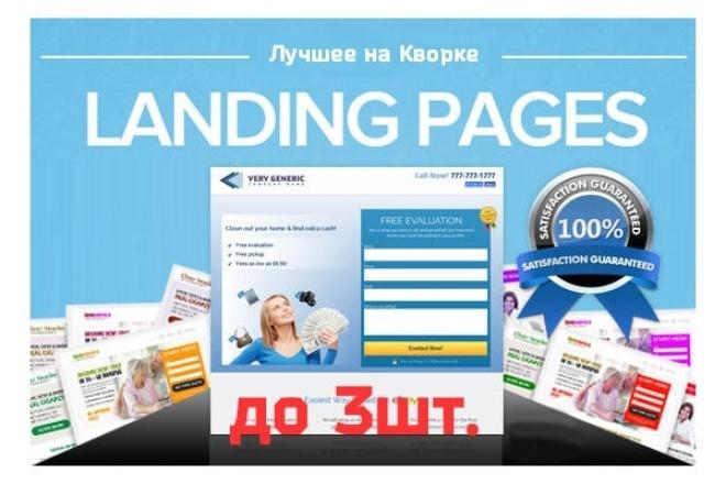 Скопирую до 3 лендингов (landing page) 1 - kwork.ru