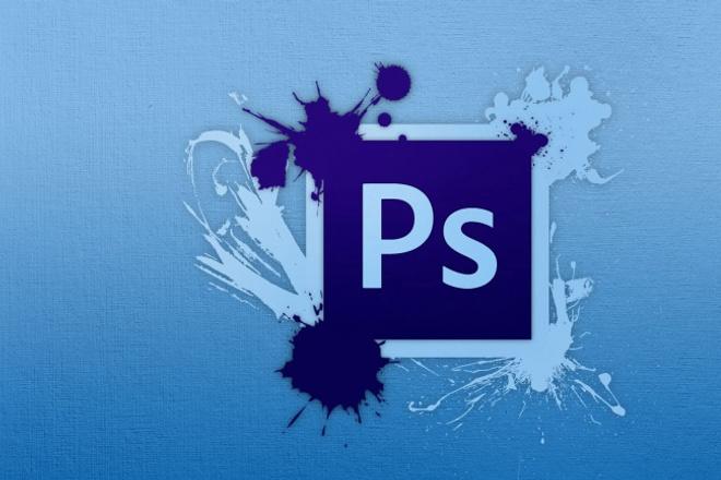 Выполнение работ в Photoshop 1 - kwork.ru