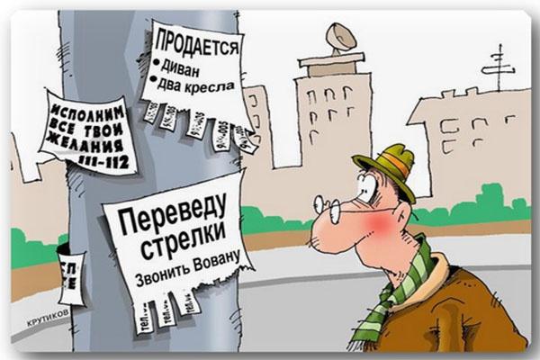 119 ссылок на газеты бесплатных объявлений в 95 городах 1 - kwork.ru