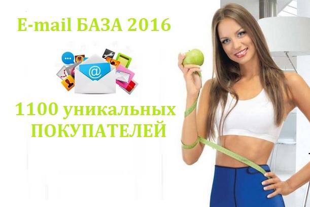 Продам базу E-mail 2016, для интернет магазина - похудение 1 - kwork.ru
