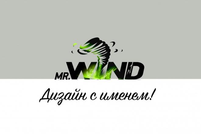 Разработка логотипа. Дизайн с именем 1 - kwork.ru