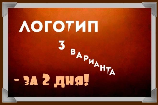 Разработаю 3 варианта логотипа для Вашей компании 1 - kwork.ru