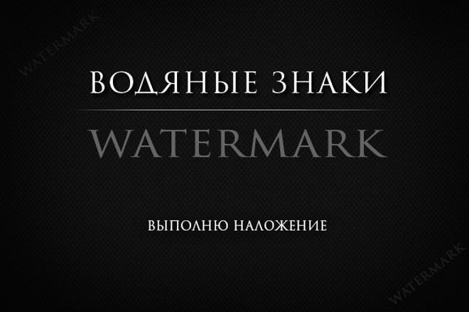 Водяной знак наложу на ваши фото. Вручную или автоматически 1 - kwork.ru