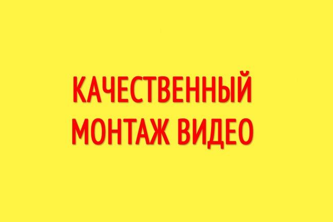Я качественно сделаю монтаж твоего видео 1 - kwork.ru