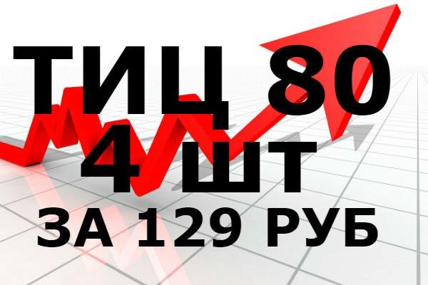 4 домена с ТИЦ 80 в зоне RU или РФ 1 - kwork.ru