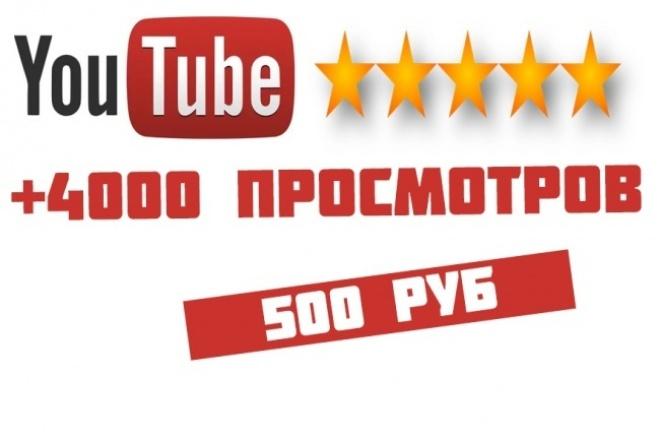 +4000 просмотров на любое видео You TubeПродвижение в социальных сетях<br>Доброго времени суток! Предоставляем услугу накрутки просмотров на видео в You Tube! Особенности: -Отсутствие санкций от You Tube! -Продвижение видео в рейтинге! -Быстрая и качественная работа! Услуга действует на все видеозаписи, не нарушающие правила сервиса You Tube!<br>