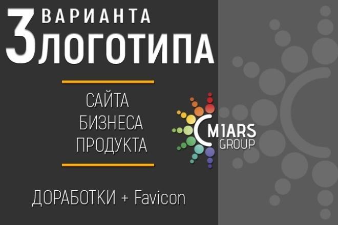 Создам логотип в 3 вариантах + Favicon 1 - kwork.ru