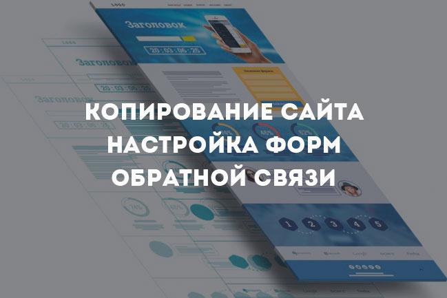 Скопировать сайт, landing page 1 - kwork.ru