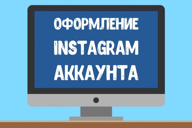 Оформление Instagram аккаунтаДизайн групп в соцсетях<br>Оформление Instagram аккаунта включает в себя заглушку (9 фотографий, которые представляют из себя единую фотографию) Правильное оформление Instagram аккаунта поможет увеличить продажи Ваших товаров. Обратите внимание на дополнительные опции, возможно Вас что-то заинтересует. Если у Вас возникли вопросы, пишите, с удовольствием отвечу!<br>