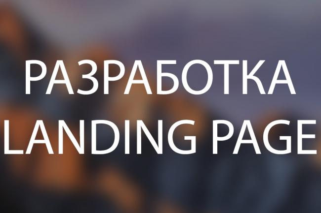 Предлагаю создание Landing Page 1 - kwork.ru
