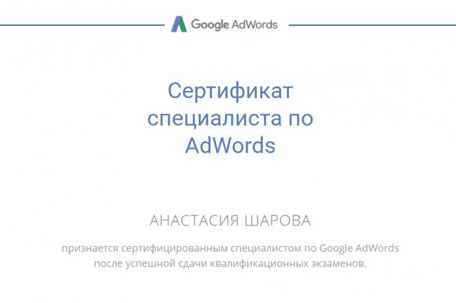 Настройка кампаний в Google Adwords от сертифицированного специалистаКонтекстная реклама<br>Быстро и качественно создам рекламные объявлений в Google Adwords. В стоимость кворка входит работа по сбору 25 минус слов на кампанию. В подарок настрою все возможные расширения объявлений (уточнения, номера телефонов, дополнительные ссылки, структурированные описания).<br>