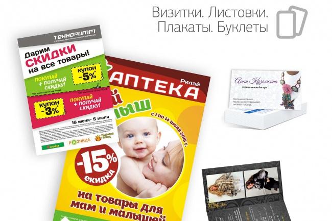 создам макет визитки 1 - kwork.ru