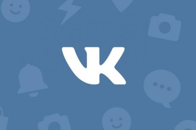 Оформлю Ваше сообщество ВКонтактеДизайн групп в соцсетях<br>Оформлю Ваше сообщество в социальной сети ВКонтакте. 1. Создам для Вас обложку (шапку) сообщества. На обложке Вы можете разместить все, что угодно: начиная с названия и девиза вашей компании, заканчивая всевозможными акциями и предложениями. 2. Создам вики-пост. Если Вы хотите рассказать о своей странице более подробно (с фотографиями, ссылками и красивой версткой), можно прикрепить к шапке вики-пост с яркой картинкой на анонсе, которая будет призывать пользователей кликнуть по ней. 3. Создам открытое или закрытое меню сообщества. Открытое - меню, по которому сразу видно, из каких пунктов оно состоит. То есть картинка-анонс вики-поста полностью дублирует его содержимое. Таким образом, пользователи сразу видят то, что их ожидает внутри. Закрытое меню - это тот же самый вики-пост, как и в предыдущем пункте, только на анонсе стоит картинка, на которой нет пунктов меню. 4. Просто информативная картинка. Этот вариант можно использовать в том случае, если Вам нужно донести до аудитории какую-то информацию или сделать так, чтобы пользователи сразу поняли, что у Вас за компания и чему посвящена Ваша страница. 5. Создам для Вас аватар. Здесь, я думаю, описание не потребуется)<br>
