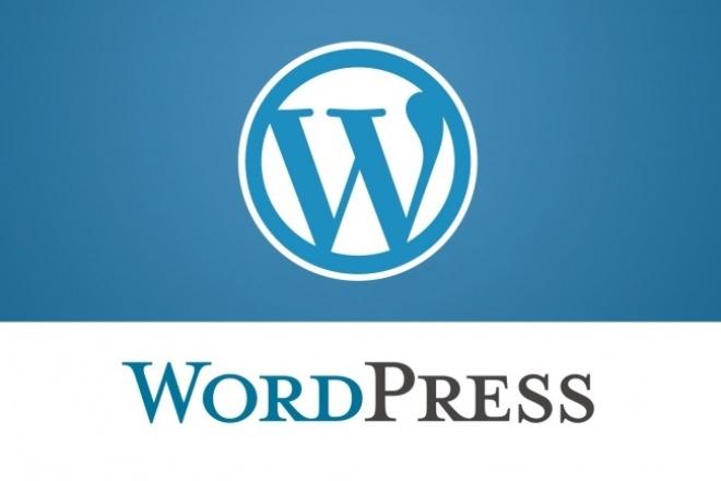 Редактирование сайта на WordPressАдминистрирование и настройка<br>Готов помочь с администрированием и настройкой сайта на WordPress. Настрою плагины, стили (шаблоны), меню, страницы, рубрики и т.д.<br>