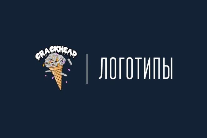 Разработаю эксклюзивный логотип 1 - kwork.ru