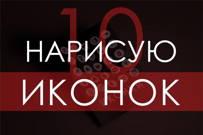 Нарисую 10 иконок 1 - kwork.ru