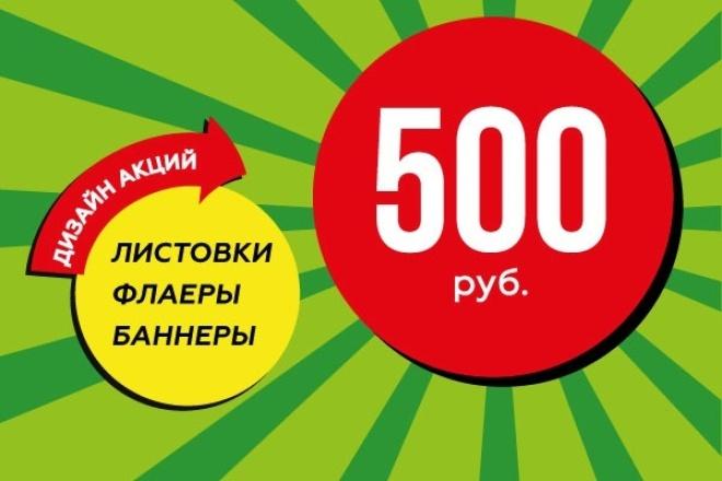 Дизайн рекламы 1 - kwork.ru
