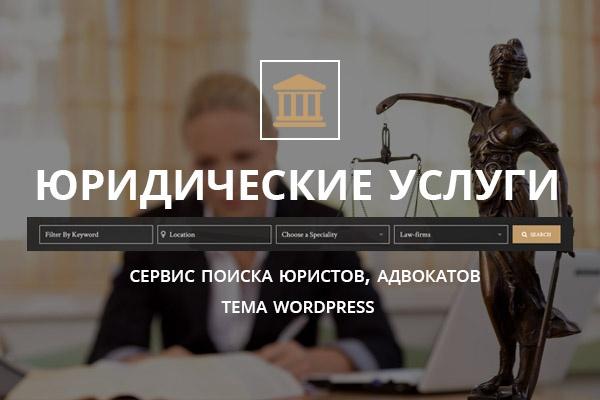 Юридические услуги, Lawyers Directory, премиум шаблон Wordpress 1 - kwork.ru