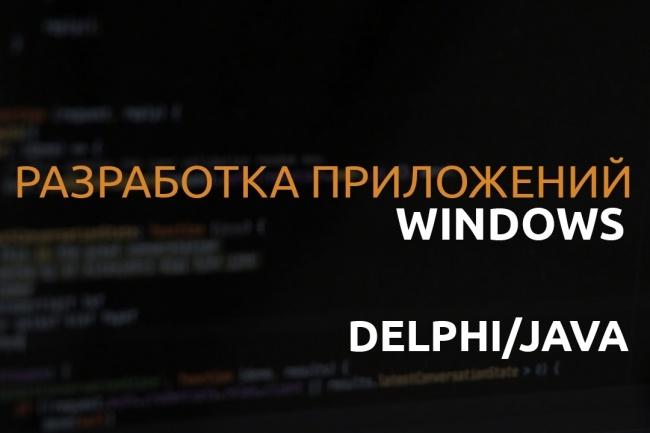 Разработка Windows приложений 1 - kwork.ru
