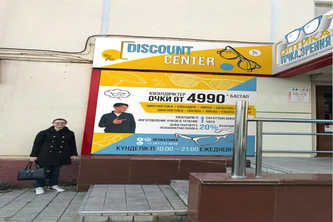 Создам дизайн билборда, лайтбокса, вывески 1 - kwork.ru