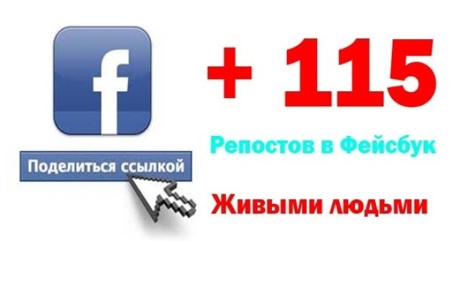 115 репостов из FacebookПродвижение в социальных сетях<br>115 или более реальных пользователей Facebook сделают репост вашей записи ( нажмут поделиться и рассказать друзьям) на выбранном вами посте. Никакой автоматизации. Все честно. Это 115 разных живых людей, которые сами вручную будут делать репосты, каждый с своего аккаунта. Лайки, также репосты в других соц. сетях доступны в других моих кворках. Сроки исполнения - сутки, с момента принятия задания. По вашему желанию могу растянуть репосты до 3-х дней. Внимание! Не работаю с тематиками: политика, религия, 18+, магия, спиритизм, азарт.<br>