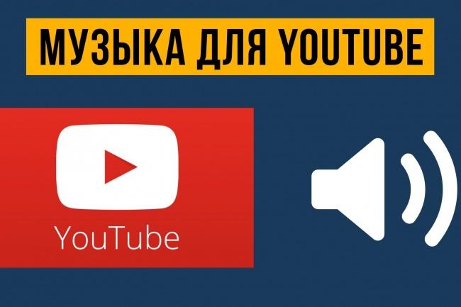 Создам музыку для YouTube 1 - kwork.ru