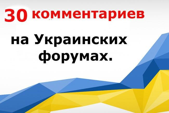 30 ссылок вашего сайта на форумах, Украина 1 - kwork.ru