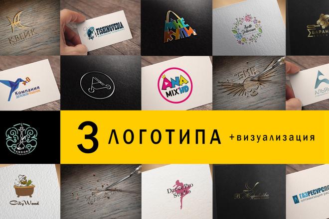 Разработаю 3 логотипа 136 - kwork.ru