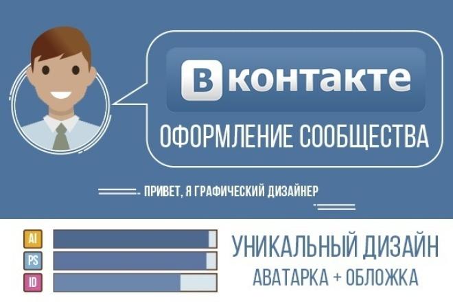 Нарисую обложку для сообщества ВконтактеДизайн групп в соцсетях<br>За 1 день нарисую обложку для сообщества Вконтакте. Предложу два варианта на выбор. Большой опыт работы<br>