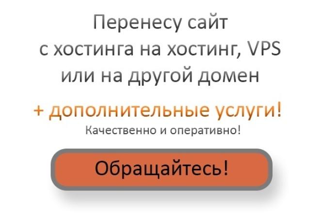 Перенесу ваш сайт с хостинга на хостинг, VPS или на другой доменДомены и хостинги<br>Здравствуйте! Я перенесу ваш сайт с localhost (из архива (бэкапа) на хостинг) или с хостинга на другой хостинг или VPS. Также перенесу ваш сайт на другой домен в рамках одного и того же хостинга или друго хостинга или VPS.<br>