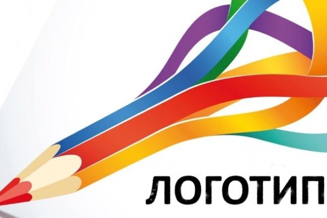 Сделаю дизайн логотипаЛоготипы<br>Сделаю очень красивый дизайн логотипа, у меня всегда творческий и нестандартный, имею большой опыт.<br>