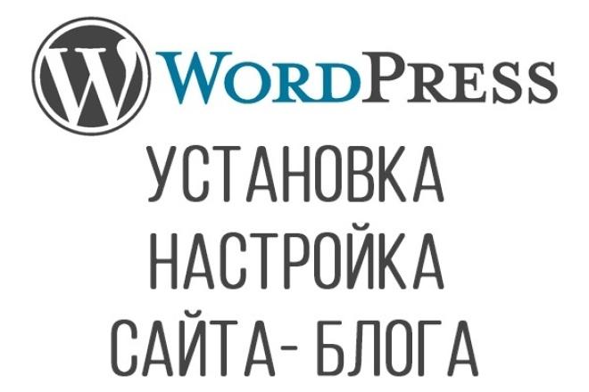 Установка и настройка сайта-блога на WordpressАдминистрирование и настройка<br>1. Установка движка Wordpres на ваш хостинг. 2. Установка и настройка темы-шаблона. 3. Установка и настройка необходимых стандартных плагинов для правильной работы вашего сайта-блога. 4. Небольшая консультация по работе с wordpress. Также предлагаю дополнительные услуги. 1. Установка и настройка premium темы которых у меня 4, и благодаря которым можно сделать хоть блог или лендинг. 2. Установка premium плагинов, которые помогут вам в работе с вашим сайтом и усовершенствуют его. Почему стоит работать со мной? Опыт работы с движком wordpress 3 года, реализовывал разные проекты на wordpress. Лендинги, блоги, магазины. Если вы хотите увидеть мои работы я покажу вам. При переписке.<br>