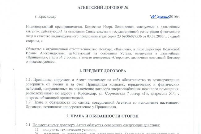 Отредактирую договор 1 - kwork.ru