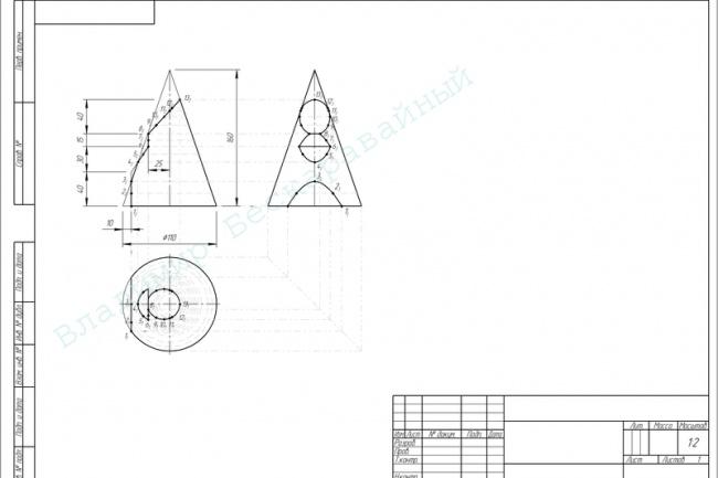 Окажу помощь с чертежом 3 видов детали с вырезомИнжиниринг<br>Помогу изобразить три вида детали (конуса, сферы, пятиугольной призмы и т.д.) с вырезом; Бонусом могу добавить заполнение цветом детали (цвет можно также уточнить); При необходимости покажу вспомогательные линии построения проекций.<br>