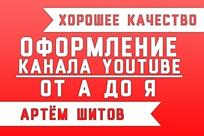 Качественное оформление канала YouTube от а до я 1 - kwork.ru