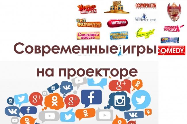 Продам игры для проектора  ведущим на свадьбы и банкеты 1 - kwork.ru