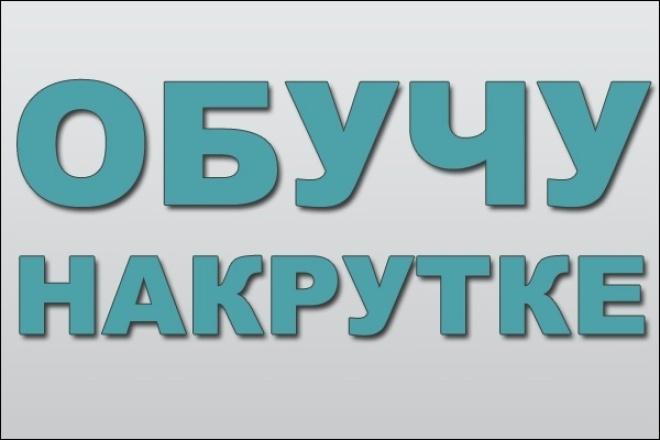 Обучу накрутке в инстаграм 1 - kwork.ru