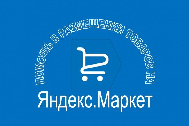 Составлю прайс-лист для Яндекс Маркета 1 - kwork.ru