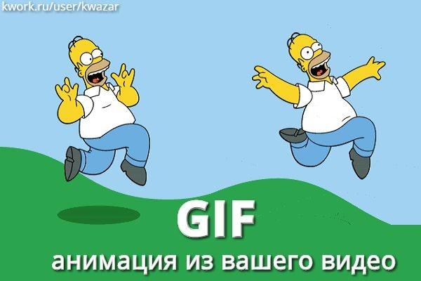 Сделаю GIF анимацию из ваших фото или видео 1 - kwork.ru