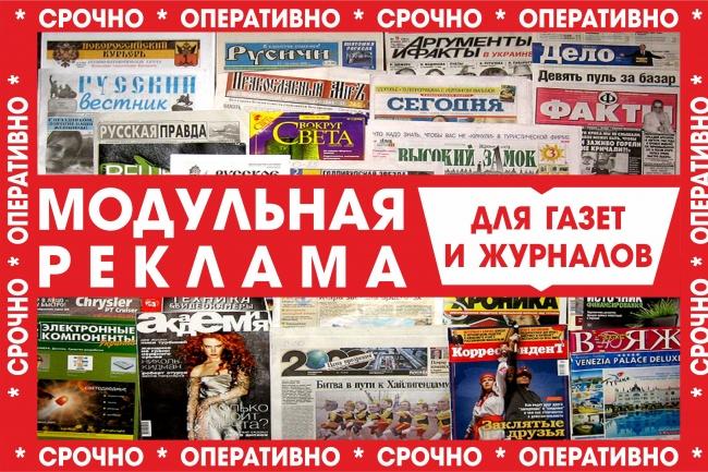Модульная реклама в СМИ 1 - kwork.ru