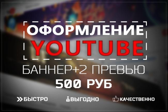 Оформление ютуб 1 - kwork.ru