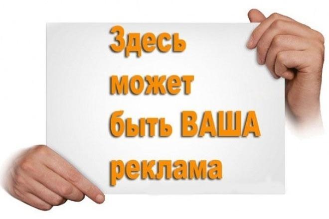 Размещу баннер на моем сайтеРеклама и PR<br>Ваш баннер будет размещен на подходящем сайте. Размещаю баннеры любого формата. Предлагаю посмотреть все сайты и выбрать один сайт подходящей тематики: http: //assorti-sovetov. ru/ - универсальный сайт советов. http: //charm-lady. com/ - женский портал. http: //love-r. ru/ - сайт любви и отношений. http: //stroitelistvo-remont. ru/ - сайт строительства и ремонта. http: //www. cudo-detki. ru/ - сайт про воспитание, развитие детей. Список сайтов будет пополняться. Вам нужно выбрать сайт, на котором размещу 1 баннер на 1 месяц. Размер баннера можем обсудить в личной переписке. Для каждого сайта могут подходить разные размеры баннеров, поэтому это нужно обсудить лично.<br>