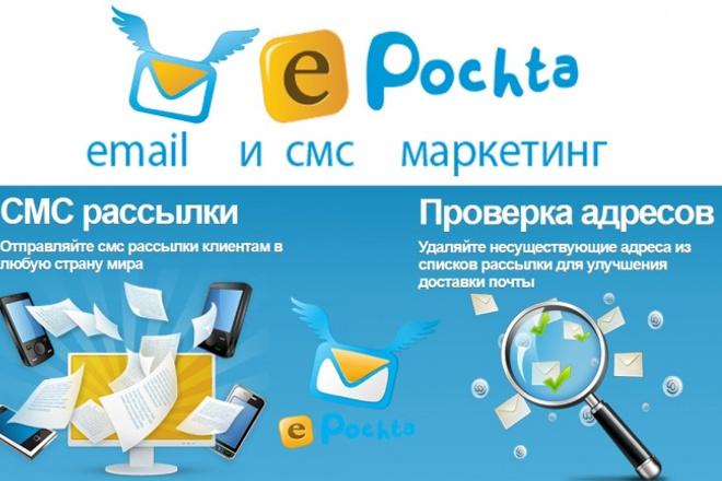 Очищу вашу базу e-mail до 150 000E-mail маркетинг<br>Уважаемые Заказчики! У Вас есть огромная база проверенных и приносящих Вам прибыль e-mail адресов? Это просто замечательно! Но Вы уверены на все 100%, что отдача этой базы максимальна? ! Со временем пользователи могут забрасывать некоторые e-mail, теряют к ним доступ и прочее. Я предлагаю Вам услугу по полной очистке Вашей базы от неработающих и неиспользуемых e-mail. Не буду писать заумных слов о том, по каким параметрам проверяется каждый адрес из базы, скажу лишь то, что повышу отдачу от работы базы до 100%! Делайте заказ дамы и господа! Делайте заказ! P. S. Обратите внимание на то, что я также предлагаю услуги по сбору целевых e-mail адресов, а также услугу по составлению писем и их рассылке. Кворки с этими услугами располагаются ниже.<br>
