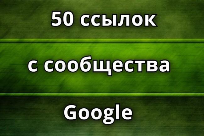 50 ссылок с сообществ Google+ с общим числом более 50 миллионов 1 - kwork.ru