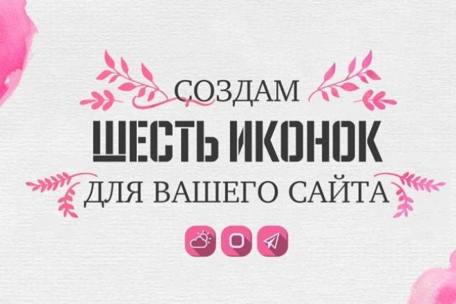 сделаю 6 иконок 1 - kwork.ru
