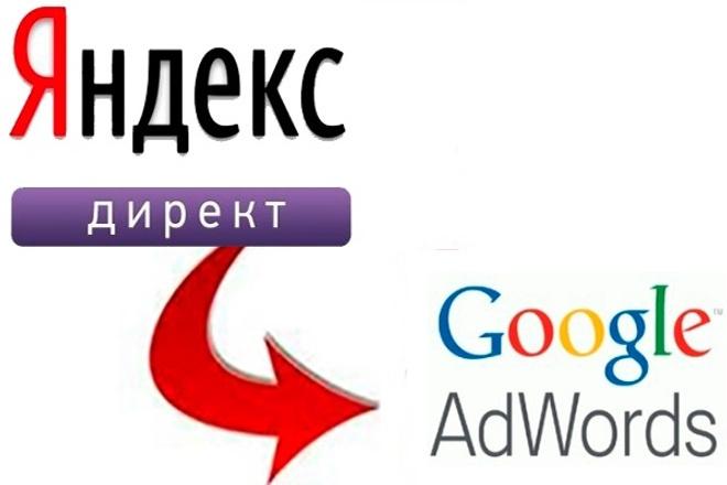 Перенесу кампаний из Директа в Adwords до 1000000 ключей 1 - kwork.ru